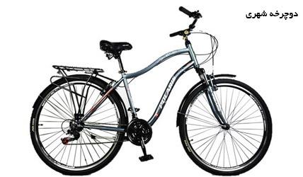 خرید دوچرخه شهری مناسب