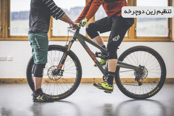 تنظیم-زین-دوچرخه