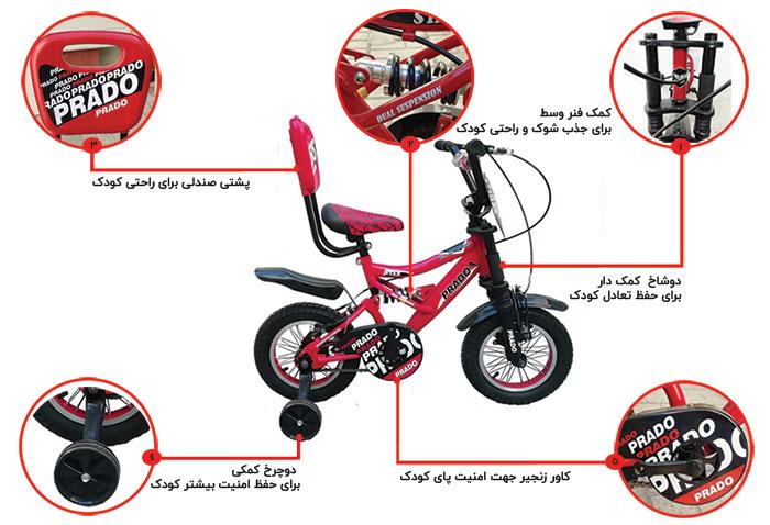 اینفوگرافی دوچرخه کودک پرادو استار سایز 12