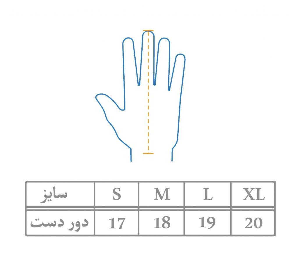 چارت سایز دستکش