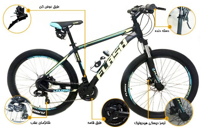 ایفوگرافی دوچرخه فلش مدل race h14 سایز 27.5