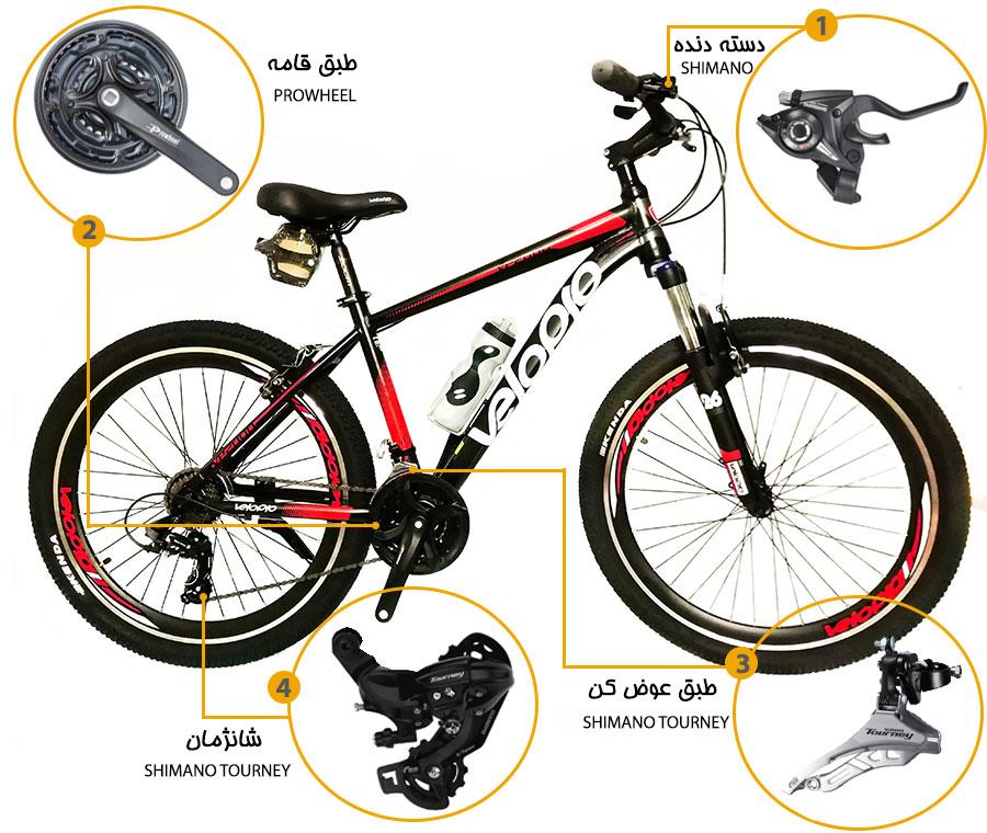 velopro-vp2000-bicycle-26-INFO