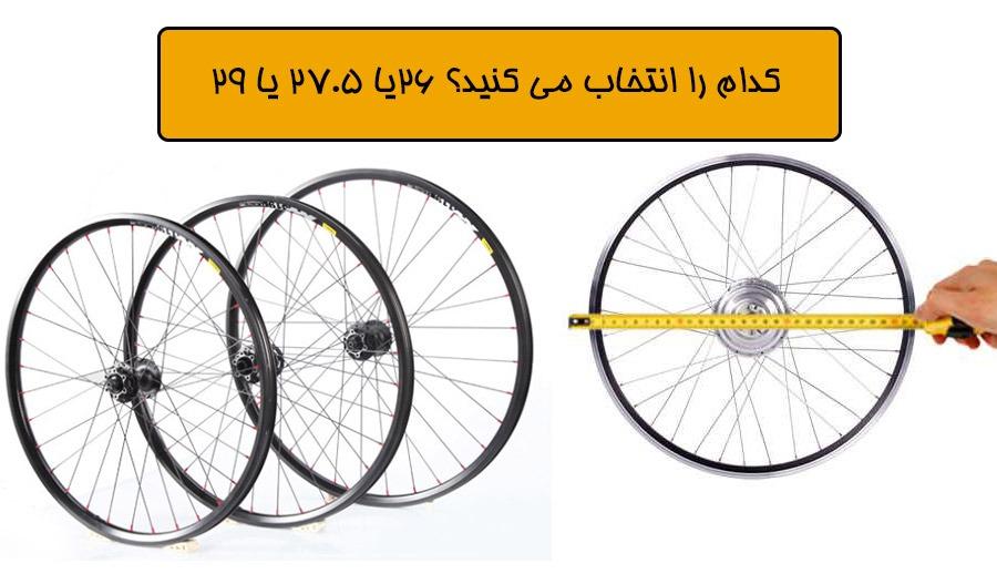 سایز بدنه (فریم) و چرخ دوچرخه