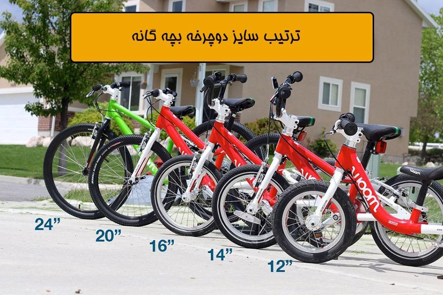 سایزبندی دوچرخه کودک