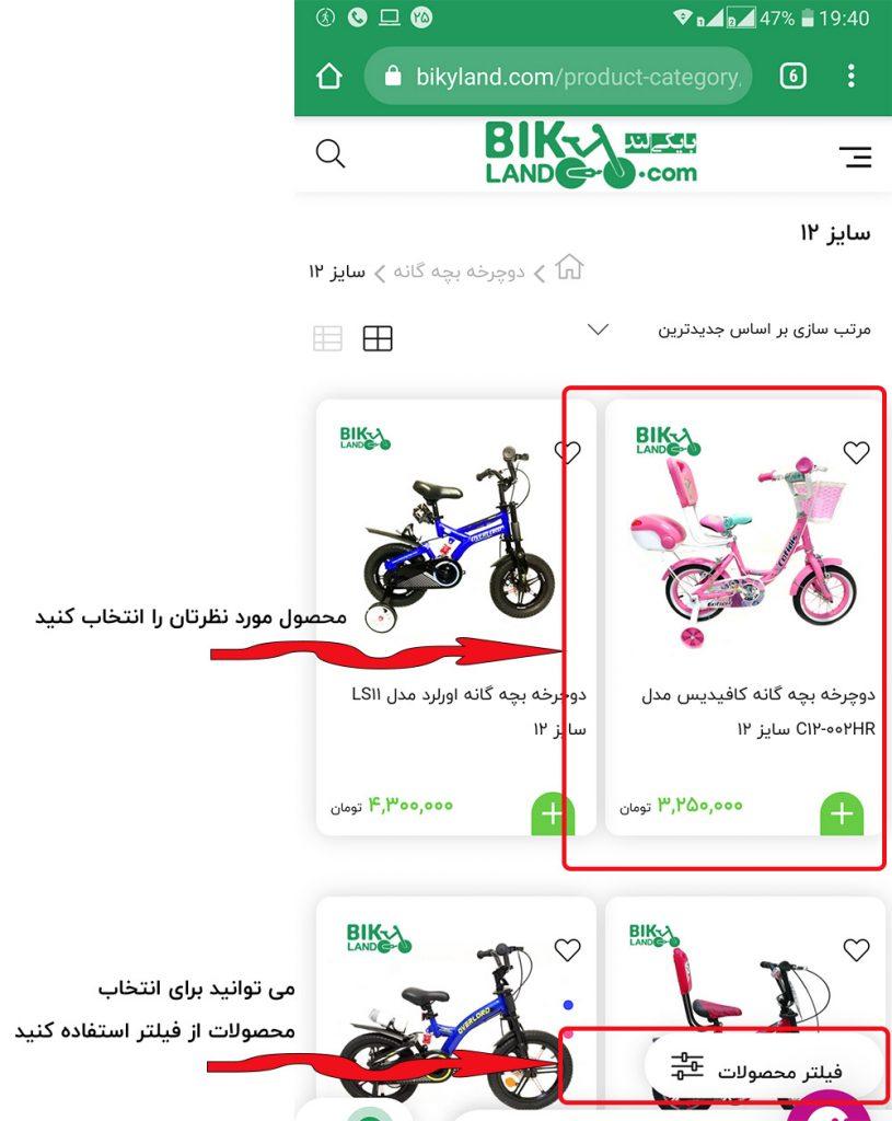 انتخاب دوچرخه دلخواه