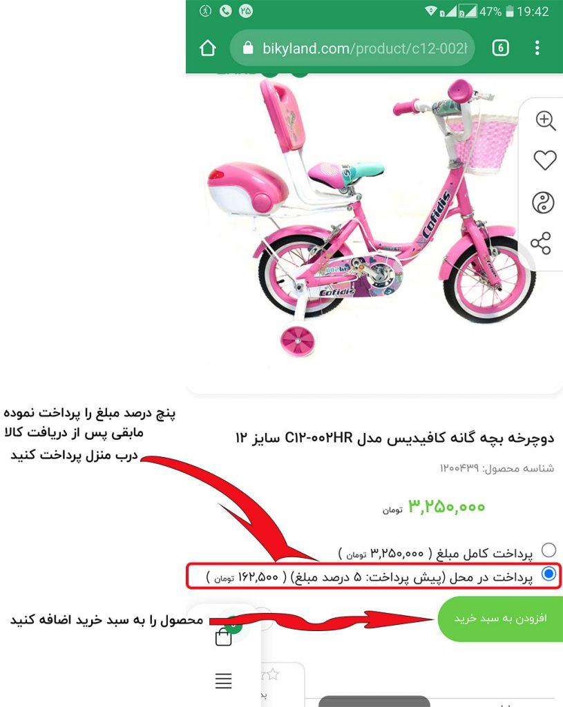 پرداخت دوچرخه در محل