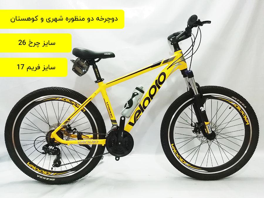 دوچرخه شهری و کوهستان ولوپرو vp9000