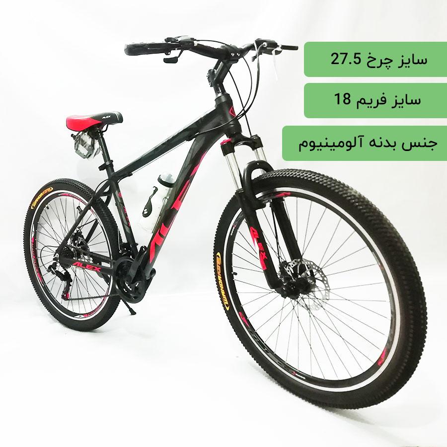 دوچرخه الکس مدل اکسل فریم 18