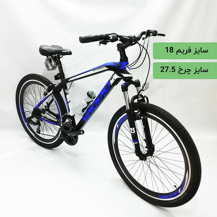سایز دوچرخه ولوپرو VP3000